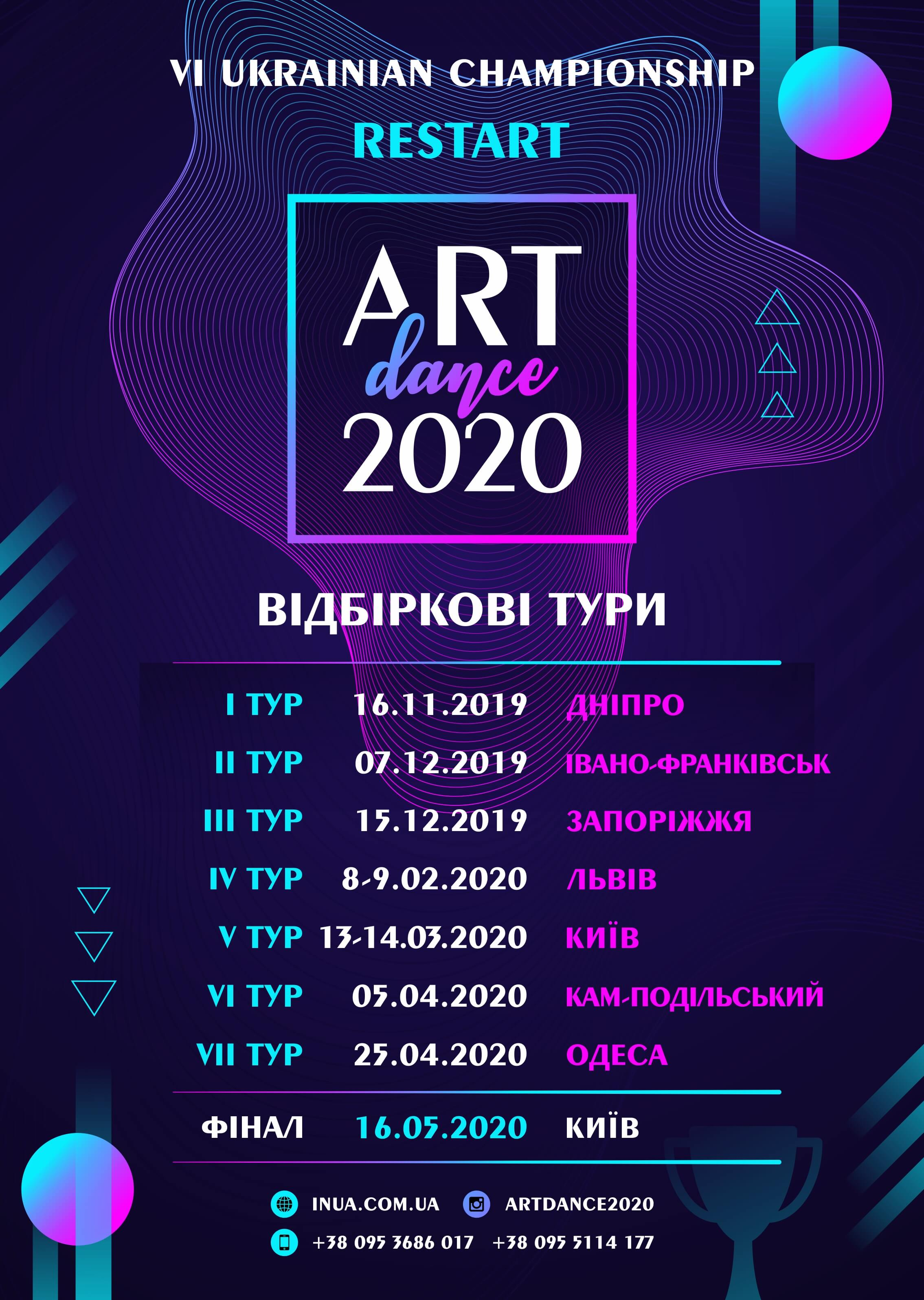 Art Dance_2020_rozklad